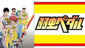 『弱虫ペダル(第1期)』アニメ無料動画