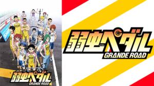 『弱虫ペダル GRANDE ROAD(第2期)』アニメ無料動画
