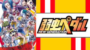 『弱虫ペダル NEW GENERATION(第3期)』アニメ無料動画