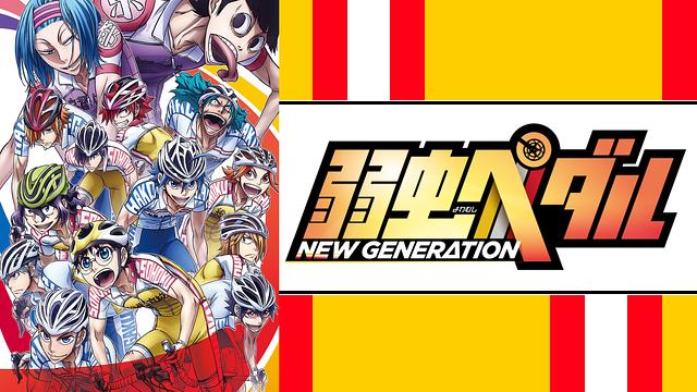 アニメ『弱虫ペダル NEW GENERATION(第3期)』動画