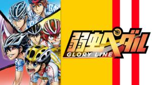 『弱虫ペダル GLORY LINE(第4期)』アニメ無料動画