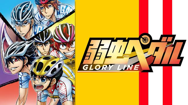 アニメ『弱虫ペダル GLORY LINE(第4期)』動画