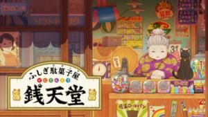 『ふしぎ駄菓子屋 銭天堂』アニメ無料動画