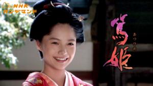 『篤姫』ドラマ無料動画
