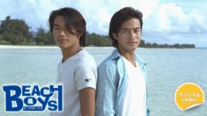 『ビーチボーイズ』ドラマ無料動画