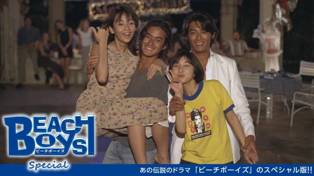 ドラマ『ビーチボーイズ スペシャル』動画