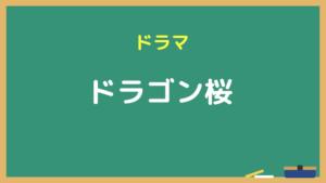『ドラゴン桜1(2005年)』ドラマ無料動画