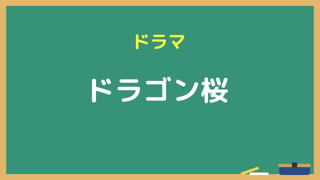 ドラマ『ドラゴン桜1(2005年)』動画
