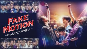 『FAKE MOTION -たったひとつの願い-』ドラマ無料動画
