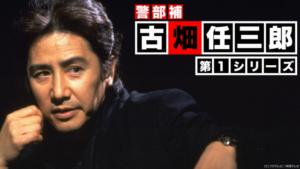 『古畑任三郎(第1シリーズ)』ドラマ無料動画