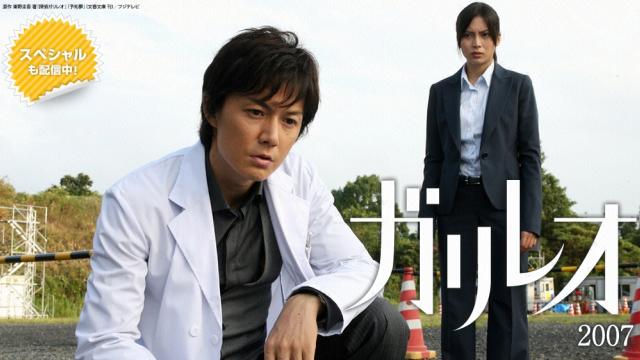 ドラマ『ガリレオ1(2007年)』動画