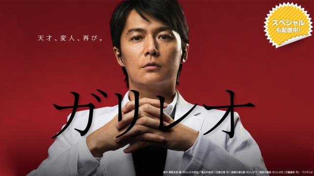 ドラマ『ガリレオ2(2013年)』動画