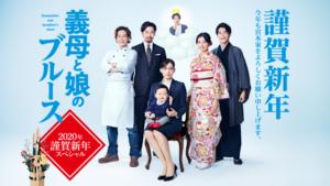 『義母と娘のブルース 2020年謹賀新年スペシャル』ドラマ無料動画