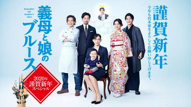 ドラマ『義母と娘のブルース 2020年謹賀新年スペシャル』動画