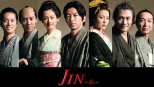『JIN -仁-(第1期)』ドラマ無料動画