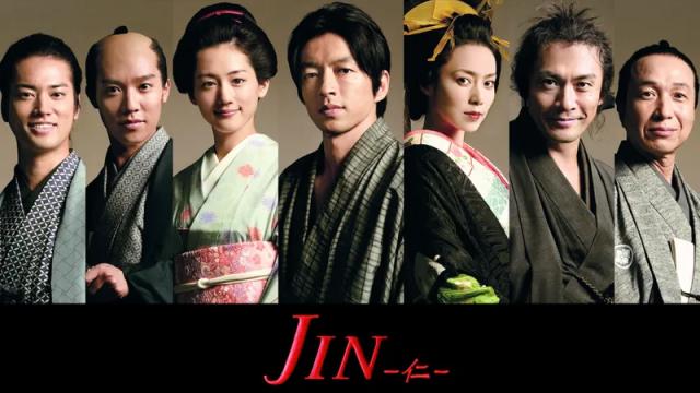 ドラマ『JIN -仁-(第1期)』動画