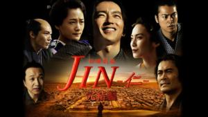 『JIN -仁- 完結編(第2期)』ドラマ無料動画
