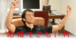 『結婚できない男(第1シリーズ)』ドラマ無料動画