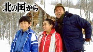 『北の国から』ドラマ無料動画