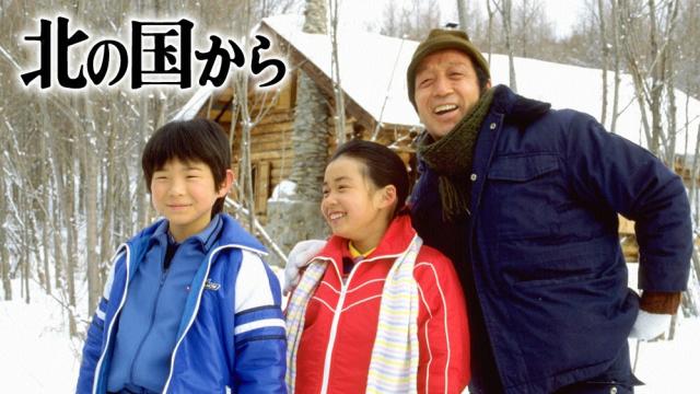 ドラマ『北の国から』動画
