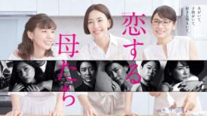『恋する母たち』ドラマ無料動画