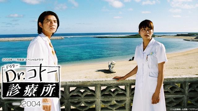 ドラマ『Dr.コトー診療所 2004』動画
