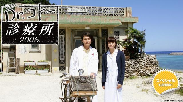 ドラマ『Dr.コトー診療所 2006(第2期)』動画