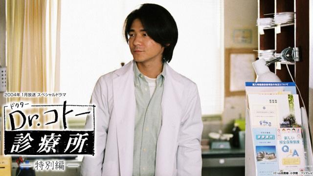 ドラマ『Dr.コトー診療所 特別編』動画