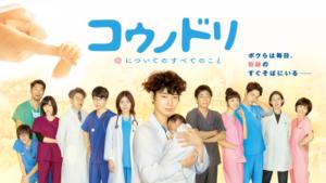 『コウノドリ(2015年)』ドラマ無料動画