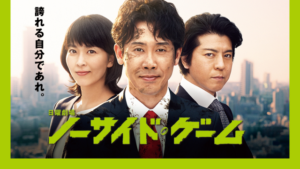 『ノーサイド・ゲーム』ドラマ無料動画