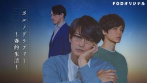 『ポルノグラファー ~春的生活~』ドラマ無料動画