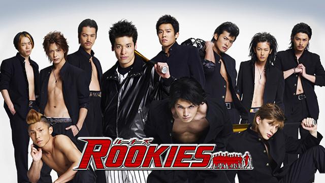ドラマ『ROOKIES』動画