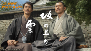 『坂の上の雲』ドラマ無料動画