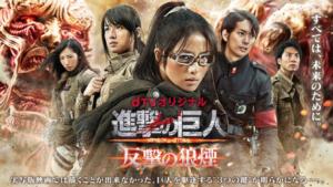 『進撃の巨人 ATTACK ON TITAN 反撃の狼煙』ドラマ無料動画