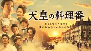 『天皇の料理番』ドラマ無料動画