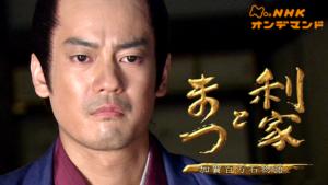 『利家とまつ 〜加賀百万石物語〜』ドラマ無料動画