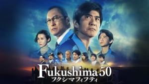 『Fukushima 50』映画無料動画