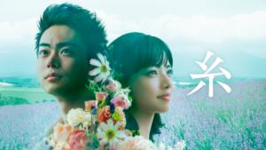 『糸』映画無料動画