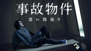 『事故物件 恐い間取り』映画無料動画