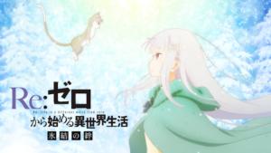 『Re:ゼロから始める異世界生活 氷結の絆』映画無料動画