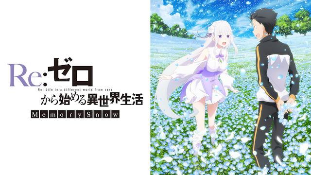 映画『Re:ゼロから始める異世界生活 Memory Snow』動画