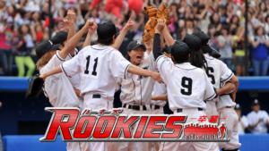 『ROOKIES -卒業-』映画無料動画