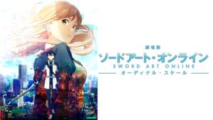 『劇場版 ソードアート・オンライン -オーディナル・スケール-』映画無料動画