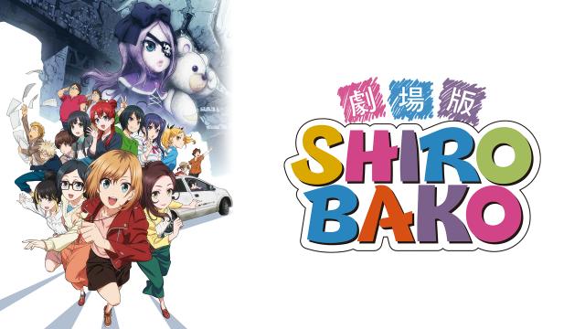 映画『劇場版「SHIROBAKO」』動画