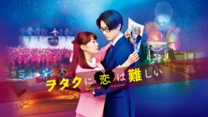 『ヲタクに恋は難しい』映画無料動画