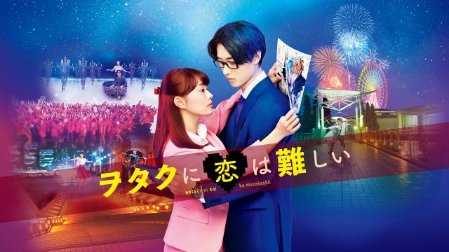 映画『ヲタクに恋は難しい』動画