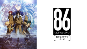 『86-エイティシックス-』アニメ無料動画