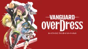 『カードファイト!! ヴァンガード overDress』アニメ無料動画