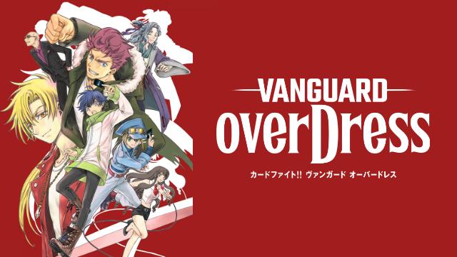 カードファイト!! ヴァンガード overDress 無料動画