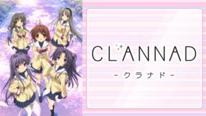 『CLANNAD(第1期)』アニメ無料動画